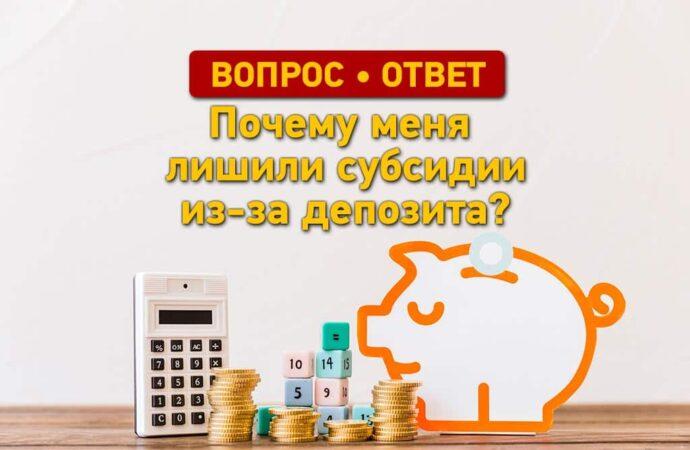 Вопрос – ответ: почему лишили субсидии из-за депозита