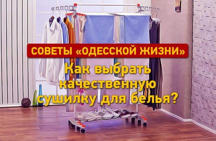 Советы «Одесской жизни»: как выбрать сушилку для белья