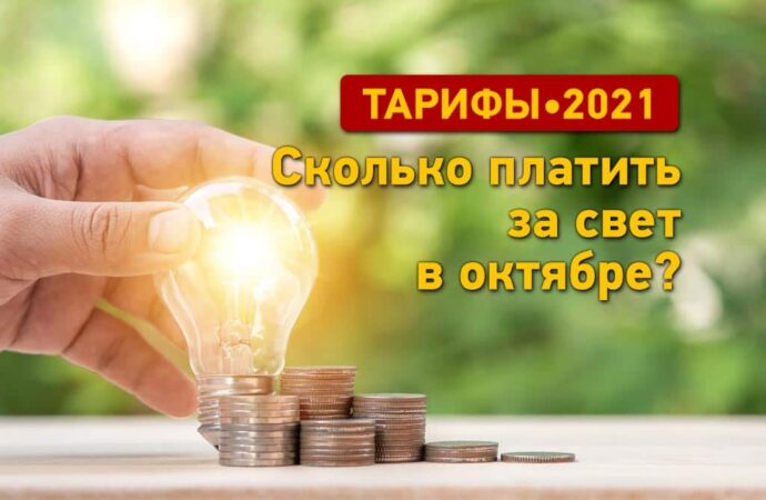 Тарифы-2021: сколько платить за свет в октябре?