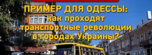 Смерть маршруткам: пример для Одессы – как проходят транспортные революции в городах Украины?
