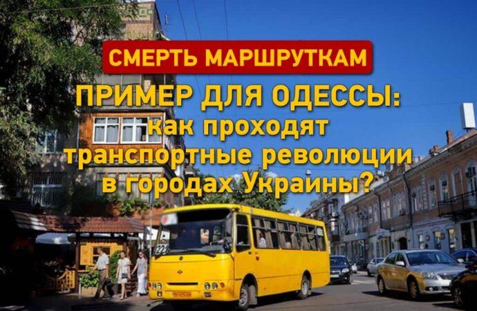 Смерть маршруткам: пример для Одессы — как проходят транспортные революции в городах Украины?