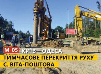 Часть трассы Киев – Одесса перекрыли до конца октября: где и почему?
