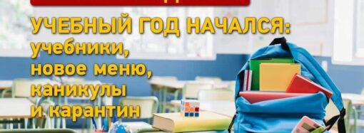 Школа по-одесски: учебники, новое меню, каникулы и карантин