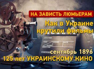 На зависть Люмьерам: как в Украине крутили фильмы