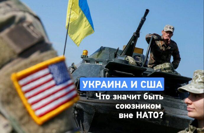 Что означает статус основного союзника США вне НАТО?