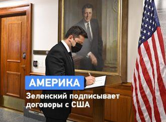 Зеленский в Америке: что президент привезет украинцам?