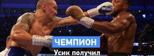 Боксер Александр Усик стал чемпионом мира. Что дальше и когда следующий бой?