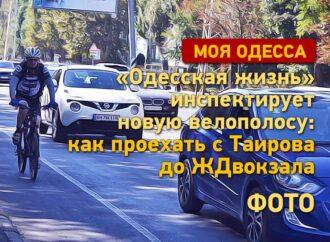 «Одесская жизнь» инспектирует новую велополосу: как проехать с Таирова до вокзала (фото)