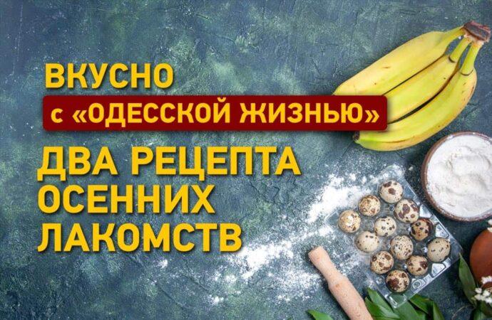 Вкусно с «Одеской жизнью»: два рецепта осенних лакомств