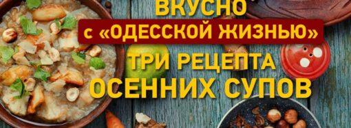 Вкусно с «Одесской жизнью»: три рецепта осенних супов