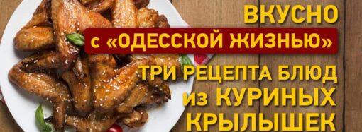 Вкусно с «Одесской жизнью»: три рецепта из куриных крылышек