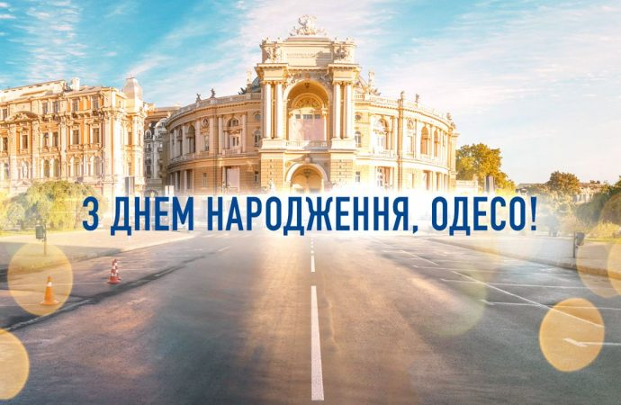 Президент Зеленский душевно поздравил одесситов с Днем города