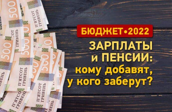 Зарплаты и пенсии в Бюджете-2022: кому добавят, а у кого отберут?