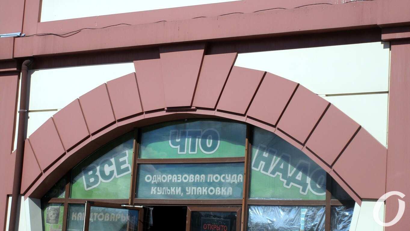 Одесская улица Привозная13