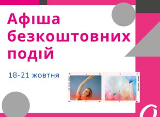 Афіша безкоштовних подій Одеси 18-21 жовтня
