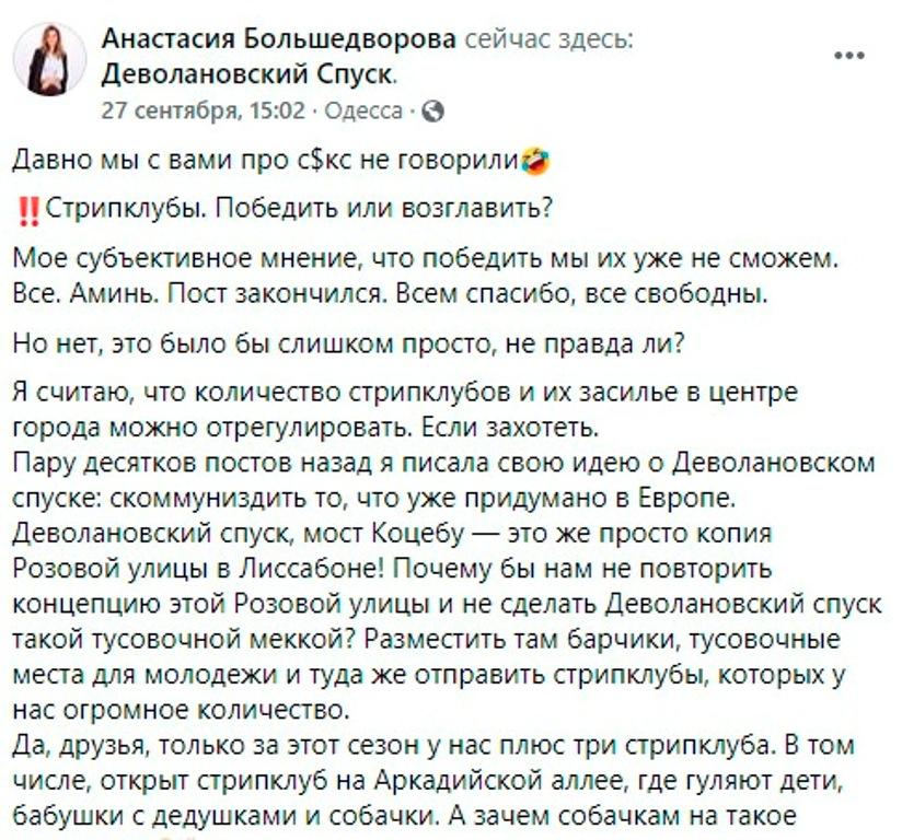 пост Анастасии Большедворовой
