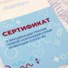 Как получить COVID-сертификат в Одессе: в поликлиниках выстраиваются немалые очереди (фото)