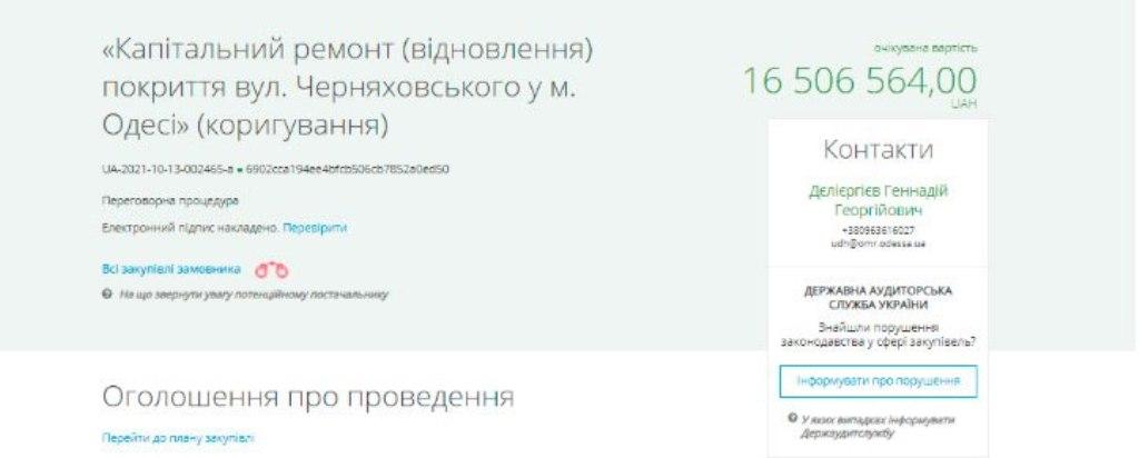 ремонт на Черняховского, новый тендер