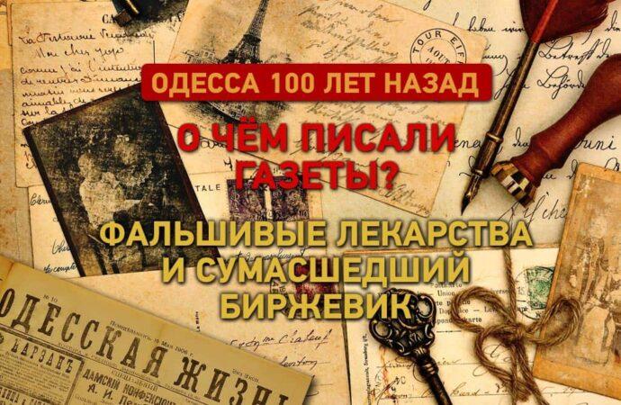 Одесские газеты 100 лет назад: фальшивые лекарства и перестрелки