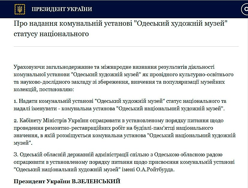 Указ президента об Одесском Худмузее