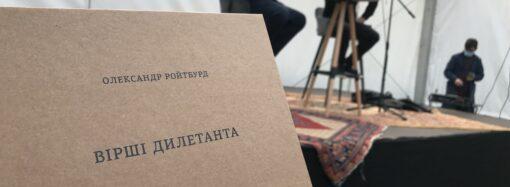 В Одессе презентовали сборник стихотворений Александра Ройтбурда с иллюстрациями Жадана