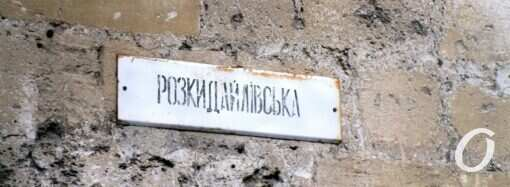 Одесская Раскидайловская: раскинулась улица широко