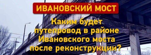 Мост или тоннель: каким будет Ивановский путепровод (фото, схемы)