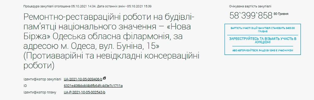 консервация Одесской филармонии, тендер