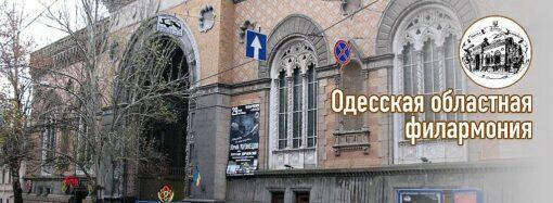 Здание Одесской филармонии ожидают консервация и противоаварийные работы