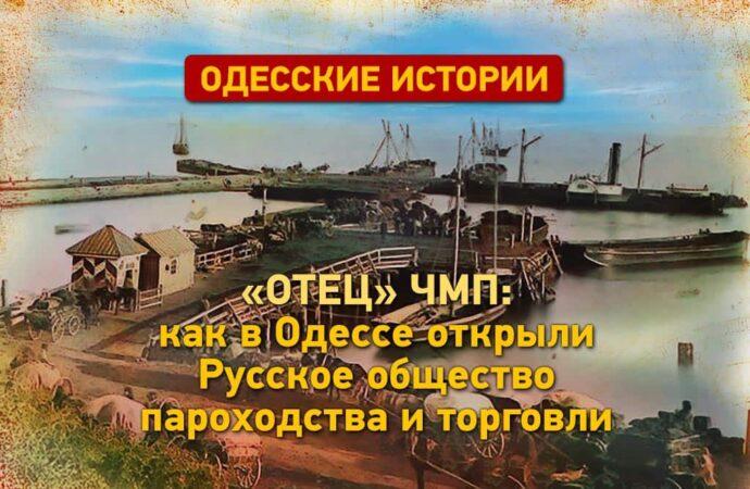 РОПиТ — «отец» ЧМП: как в Одессе открыли первое пароходство