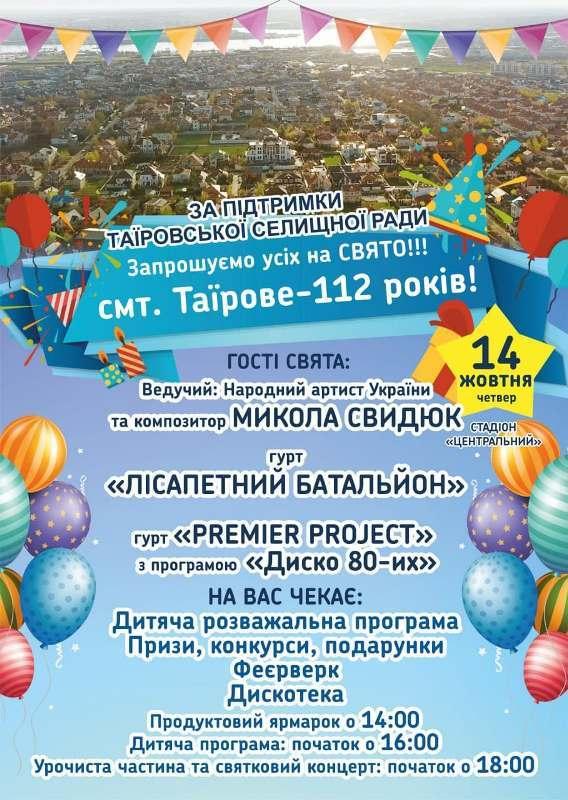день пгт Таирово, программа