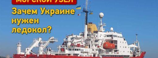 Украина купила ледокол: зачем он нужен нашей стране?