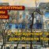 Архитектурные тайны Одессы: загадочные твари дома Короне