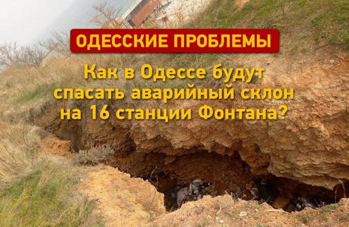 Как в Одессе будут спасать аварийный склон на 16 станции Фонтана?