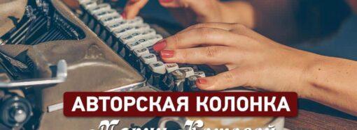 Темная сторона Одессы: под знаком блэкаута