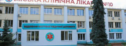В Одессе открылся новый круглосуточный травмпункт – его адрес