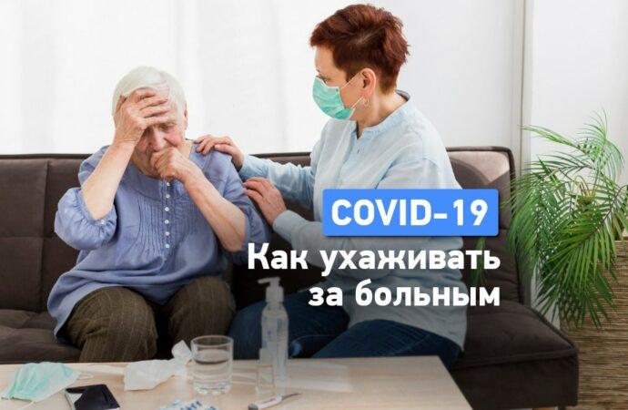 Как ухаживать за больным COVID-19 дома: рекомендации и советы