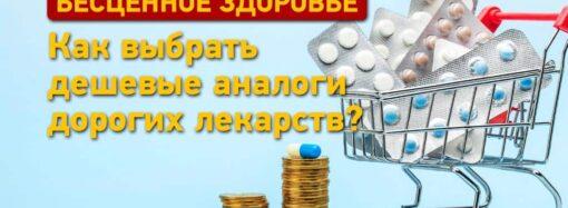 Дешевые аналоги дорогих лекарств: что выбрать одесситам?