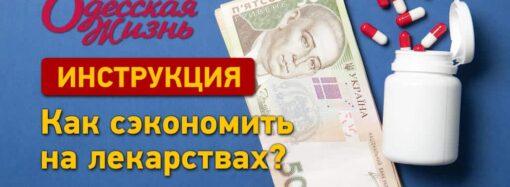 Инструкция «Одесской жизни»: как сэкономить на лекарствах?