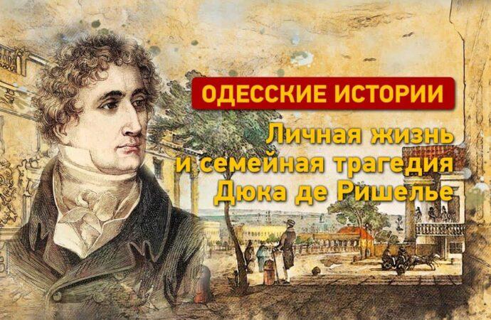 Одесские истории: личная жизнь и семейная трагедия Дюка де Ришелье