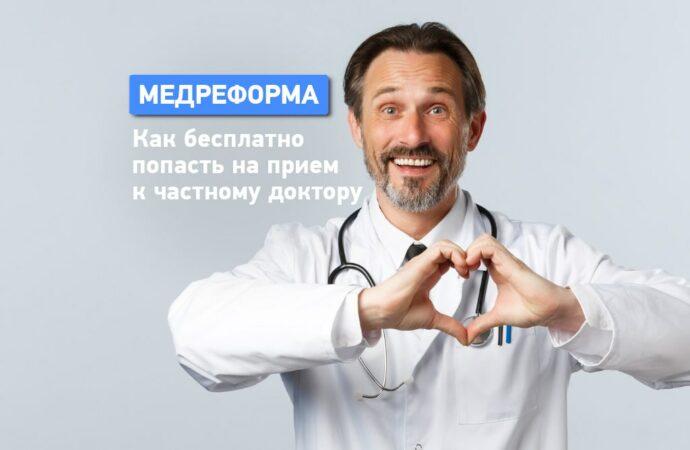 Как получить бесплатную медицинскую помощь в частной клинике?