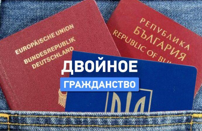 Двойное гражданство: плюсы, минусы и риски для Украины