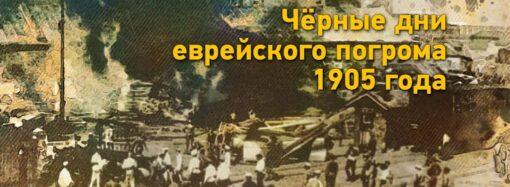 Еврейский погром 1905 года: черная страница в истории Одессы