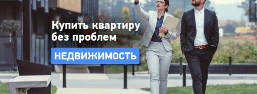 Как безопасно купить квартиру в Одессе: отвечаем на вопросы