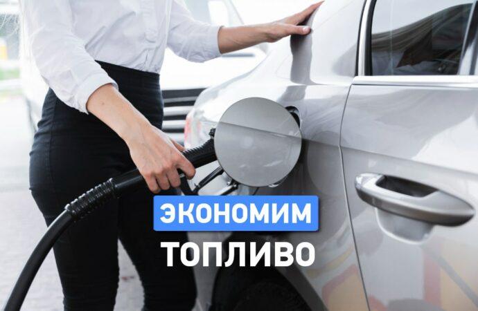 Советы водителям: как снизить расход топлива