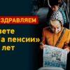 Газете «На пенсии» — 16 лет: поздравляем