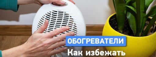Электрические обогреватели в старом фонде: как не спалить квартиру?