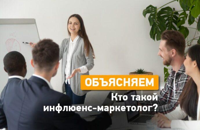 Профессии в тренде: Influence-маркетолог. Кто это?