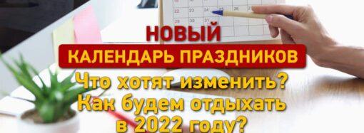 Новый календарь праздников Украины: как будем отдыхать в 2022 году?