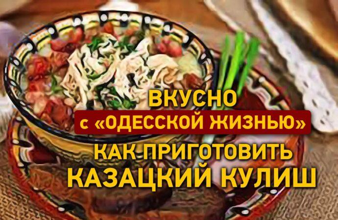 Вкусно с «Одесской жизнью»: как приготовить казацкий кулиш